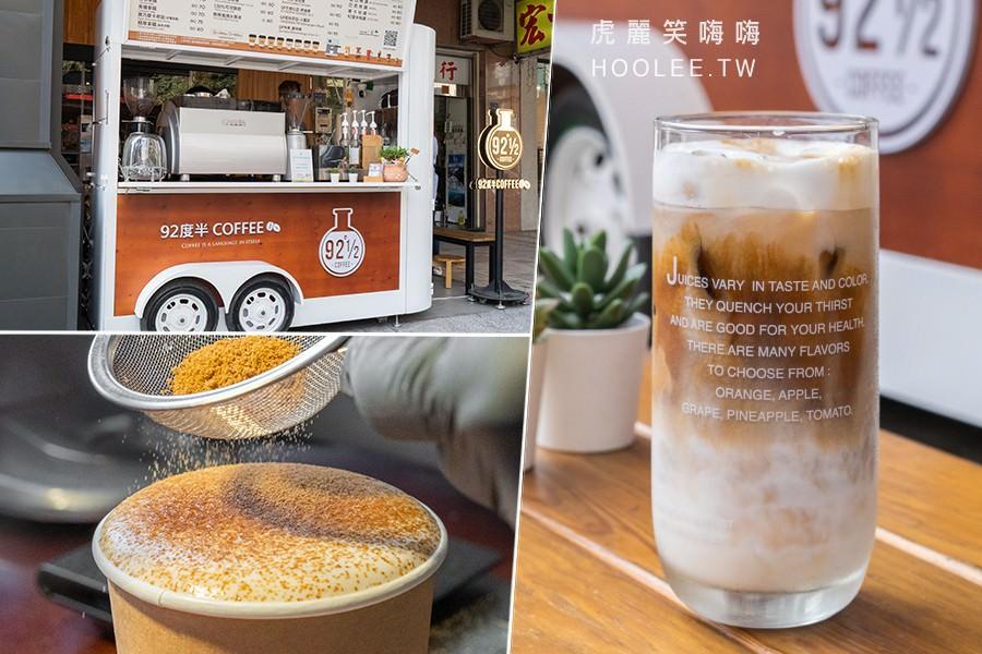 92度半咖啡 崇德號(高雄)平價咖啡攤車!重度成癮必喝極厚拿鐵,無咖啡推薦伯爵圓厚鮮奶茶