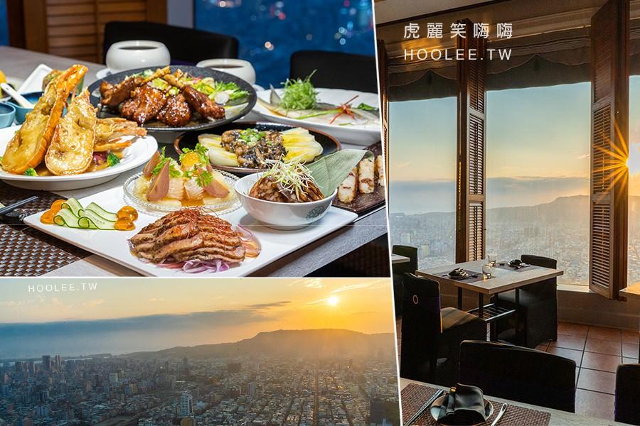 融中式新作(高雄)50樓景觀約會餐廳!適合值得慶祝的日子,母親節創意套餐推薦