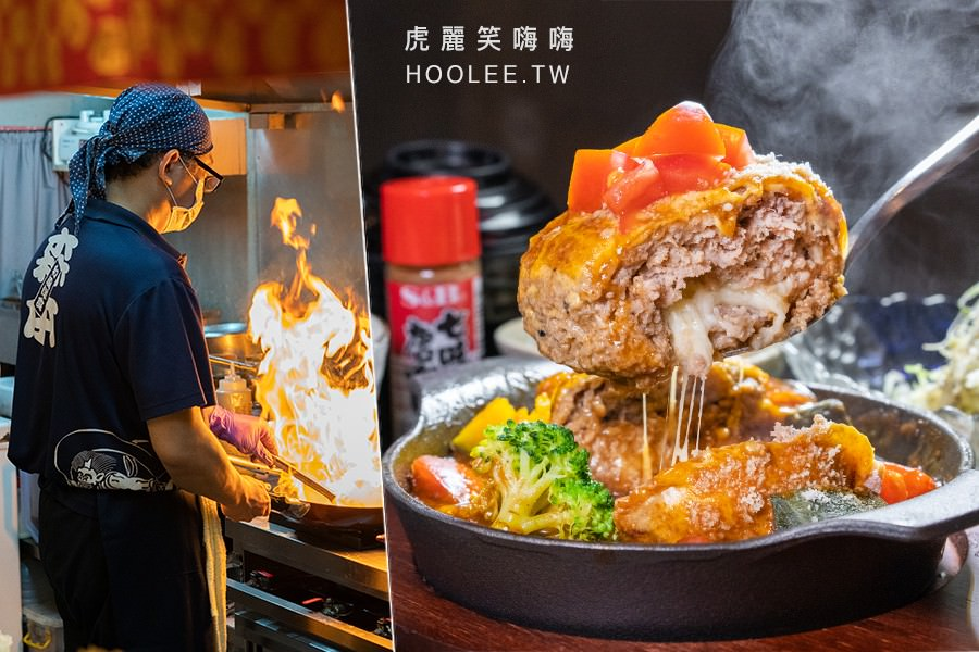 森本日式和風洋食堂(高雄)爆漿起司漢堡排!超銷魂蛋包咖哩飯,還有軟嫩厚牛舌定食