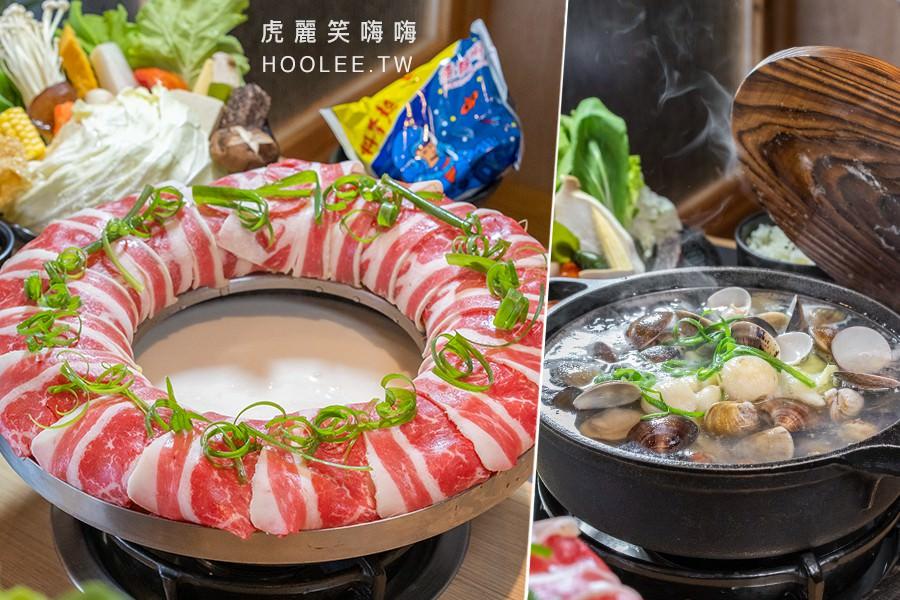 小旬湯(高雄)岡山療癒鑄鐵鍋!博多肉圈圈加牛奶湯,噗滋噗滋美酒蛤蜊鍋