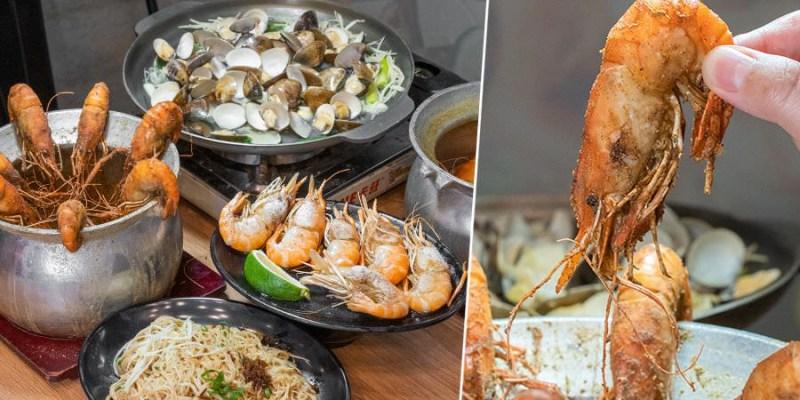 水明蝦(高雄)紅頭泰國蝦宵夜大餐!現點料理的吮指美味,必吃香辣胡椒蝦和檸檬蝦