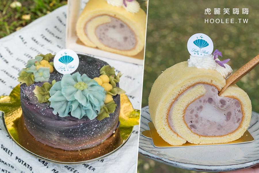 貝殼夫人(高雄)隱藏巷弄的甜點店!超夢幻星空擠花蛋糕,餡料滿滿的芋泥椰奶卷