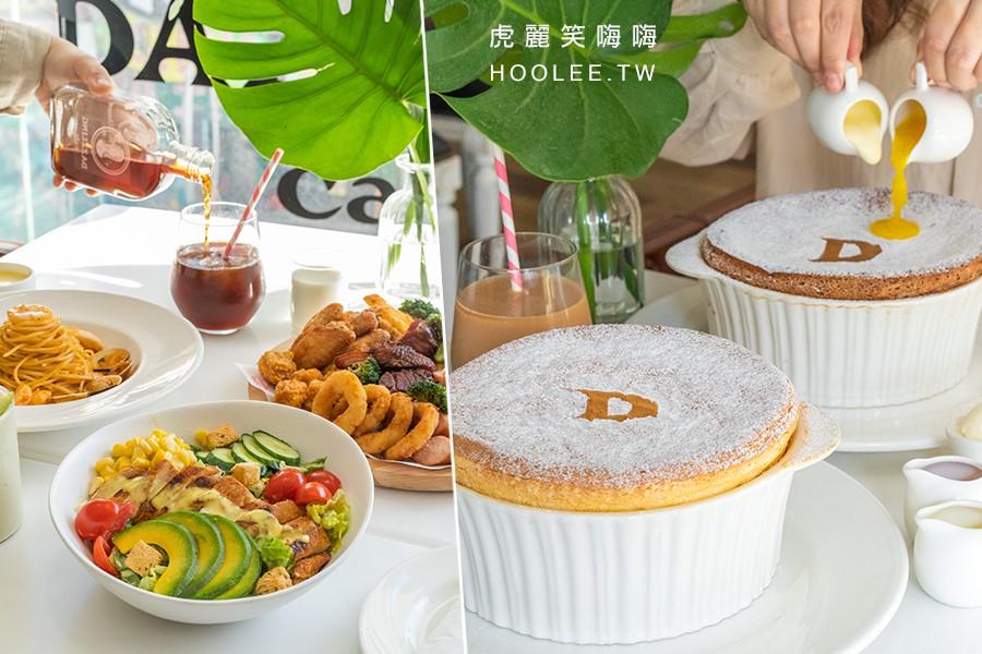 Dazzling Cafe(高雄)新改裝超美約會店!推薦蝦皇醬義大利麵,高雄限定巨型法式舒芙蕾