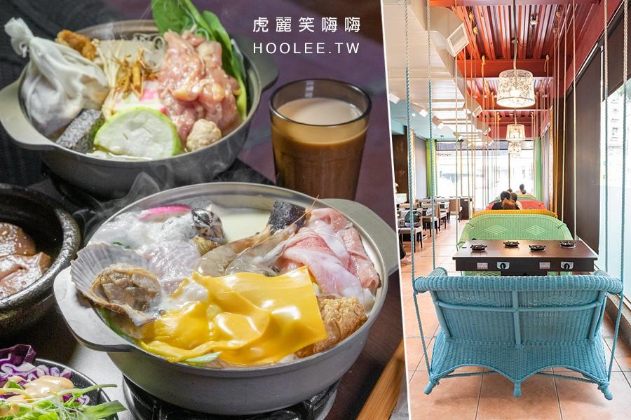 樂哈哈鍋物(高雄)鳳山吃到飽!推薦必點起司鮮奶鍋,白飯.冰淇淋.飲料.薯片無限量供應
