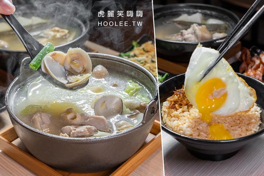 食家土雞鍋(高雄)瑞豐夜市附近必吃!香噴噴蒜頭蛤蜊雞鍋,無敵爆漿半熟蛋雞油拌飯