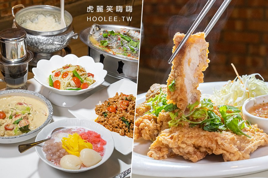 Papaya泰(高雄)聚餐必訪泰式料理!推薦2人饗宴餐超滿足,泰國茉莉香米飯無限享用