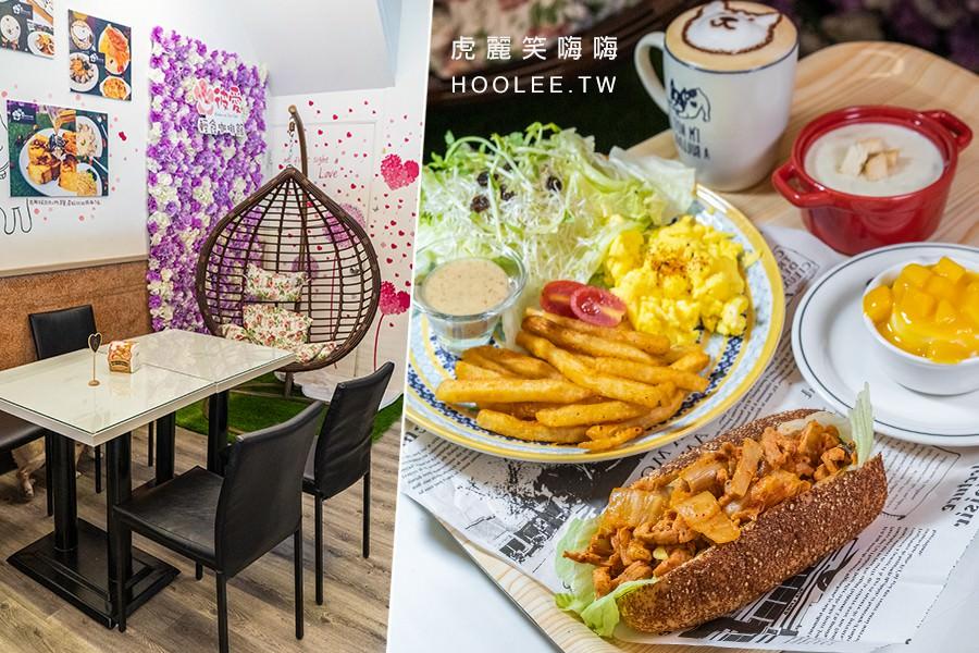彼愛輕食咖啡館(高雄)寵物友善餐廳!韓式泡菜豬肉潛艇堡拼盤,可愛狗狗圖案咖啡拿鐵