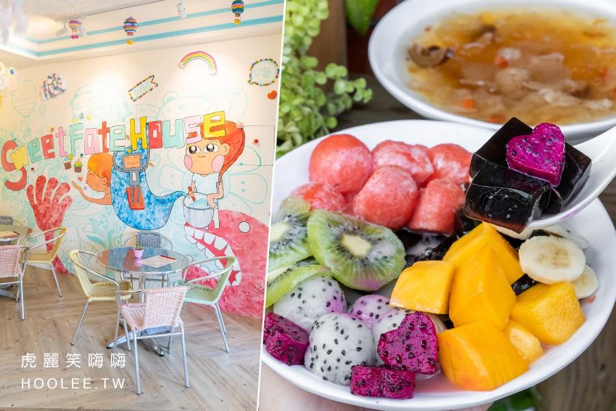 甜緣居(高雄)超可愛的港式甜點店!必吃繽紛系鮮果涼粉,咕溜的桃膠雪蓮子雪耳羹