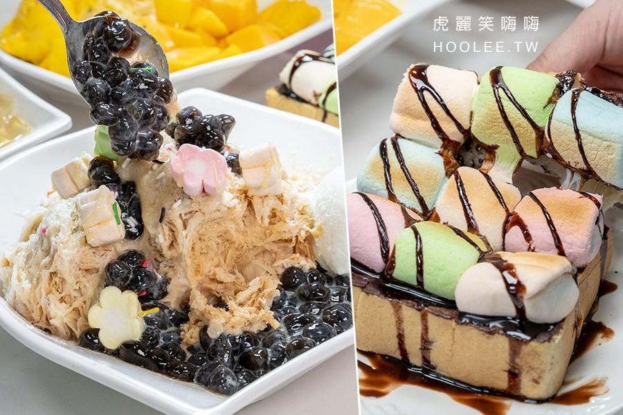 五福冰舖(高雄)溫馨平價冰店!咀嚼系珍珠奶茶雪花冰,三色QQ手工圓綜合剉冰