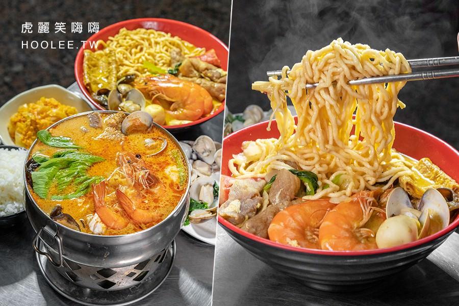 九棠叻沙麵(高雄)鳳山平價南洋餐館!椰香咖哩綜合意麵,招牌濃醇叻沙小火鍋