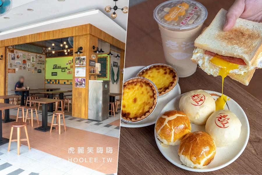 老江紅茶牛奶 南台店(高雄)66年老店全新改裝!爆漿蛋汁火腿吐司,甜點必吃蛋黃酥和綠豆椪