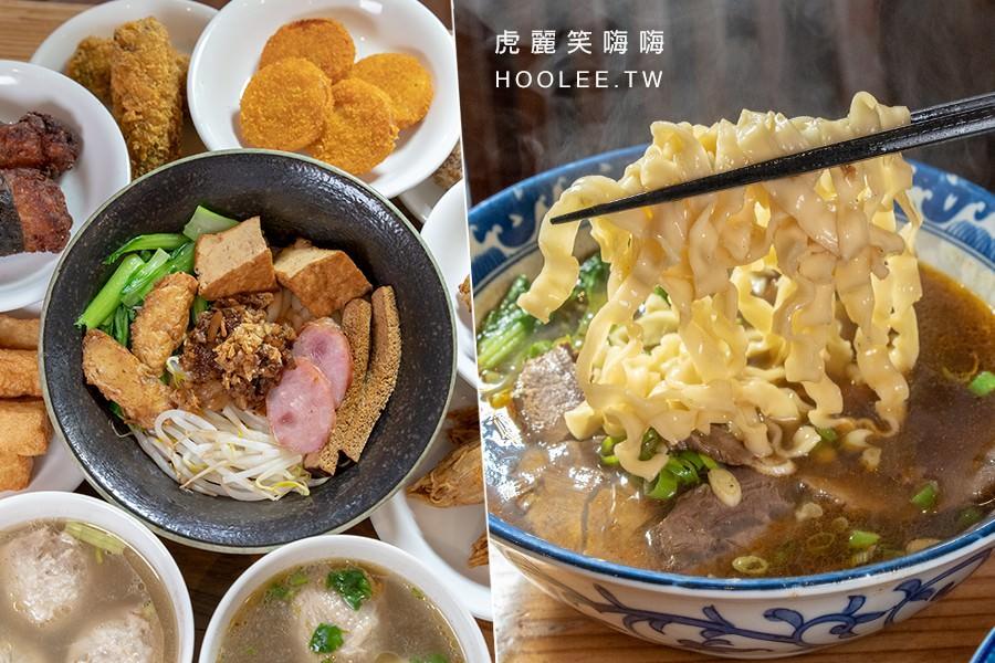 王哥麵食店(高雄)新推出宵夜時段!夜貓子必點乾拌米苔目,推薦川味牛肉麵和酥炸南瓜派