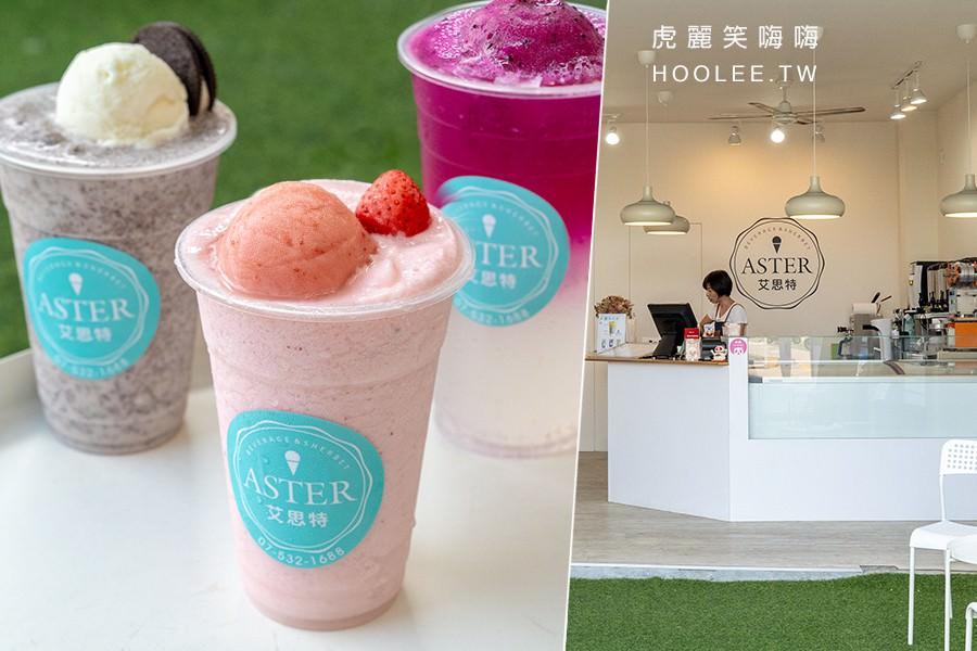 艾思特冰品茶飲(高雄)駁二可愛草皮飲料店!必喝粉紅色草莓奶昔,酸甜纖果飲3種配料超飽足