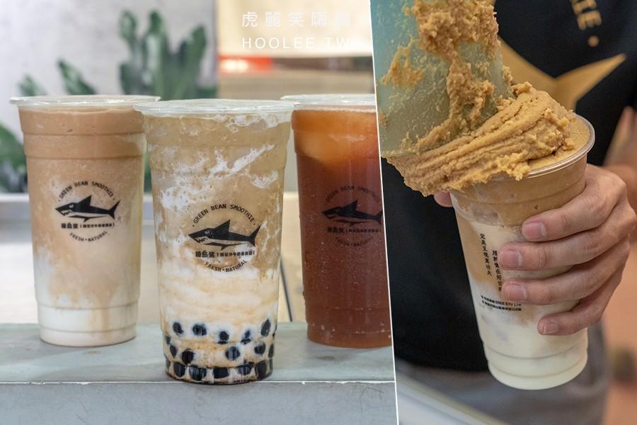 綠島鯊(高雄)文青感綠豆沙飲料店!必喝珍珠綠豆沙牛奶,新推出療癒濃濃花生牛奶