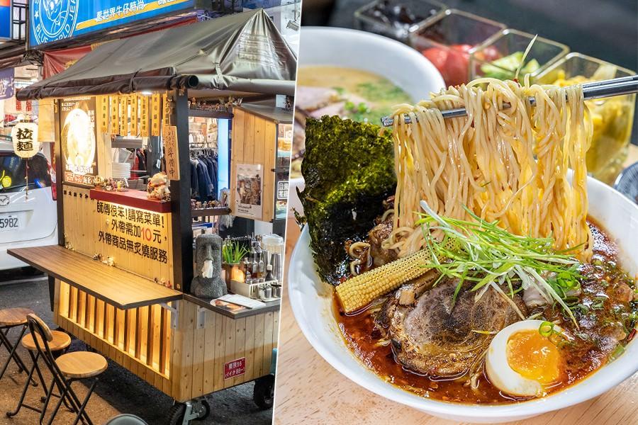 ラーメン麵柒八(高雄)鳳山深夜食堂!宵夜必吃濃厚系豚骨拉麵,每週只賣3天超級限量
