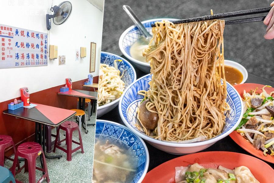 禾豐陽春麵(高雄)平價古早味小麵店!必吃香噴噴沙茶麻醬麵,還有香拌抄手和骨仔肉湯