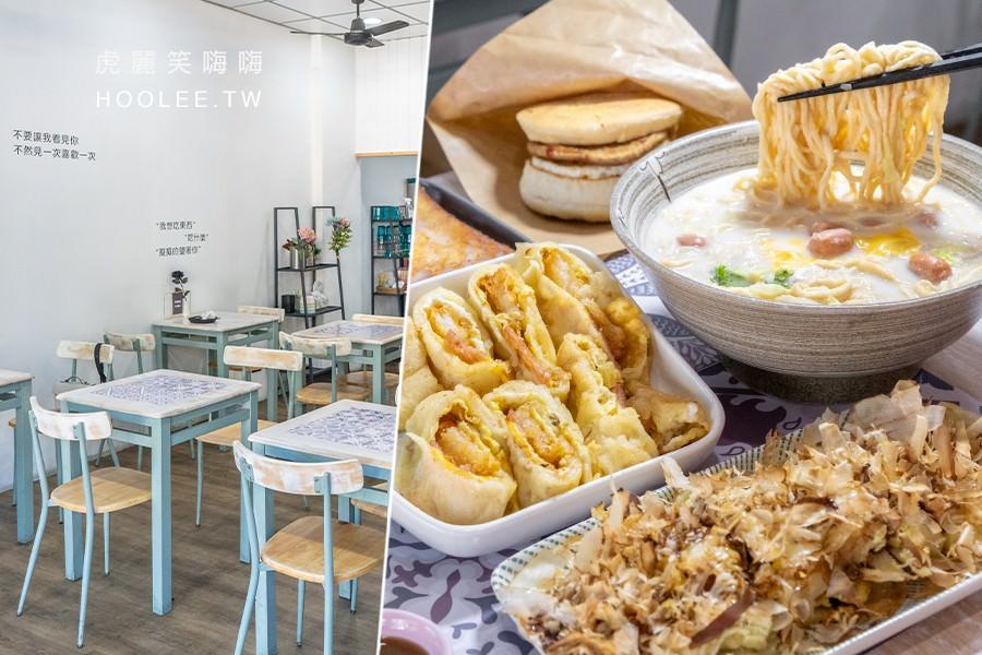 約豊早午餐(屏東)文青風格早餐店!必吃肥貓手工粉漿蛋餅,加小肉豆的牛奶起司鍋燒麵