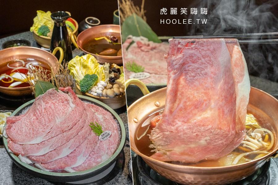 錵鑶水產和牛鍋物(高雄)個人獨享壽喜燒!超滿足A5和牛銅鍋套餐,還有季節限定肥美秋蟹