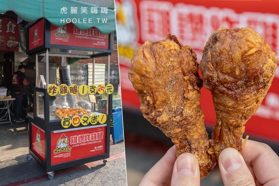 雞讚炸雞腿 鳳山店(高雄)爆汁平價炸雞腿!厚實鮮嫩加椒鹽超涮嘴,還有炸雞翅及美國脆薯
