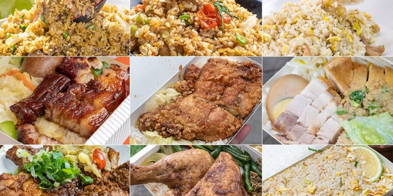 高雄便當炒飯(懶人包)超過10間人氣餐館!肉控最愛炸雞腿排骨飯,香噴噴大份量炒飯