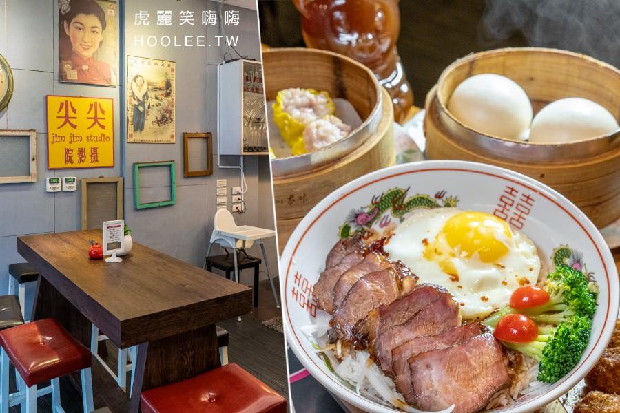 翠王香港茶餐廳(高雄)香港主廚港式料理!激推每日限量黯然銷魂飯,平價港點必吃燒賣及流沙包