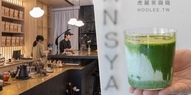 KANSYA Japanese tea salon(高雄)超隱密日本茶店!推薦現刷濃抹茶拿鐵,手沖深蒸煎茶與焙茶霜淇淋