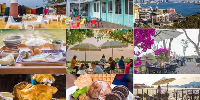高雄景觀餐廳(懶人包)戶外用餐推薦!看海景夕陽吃美食的好地方