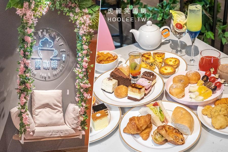 雲咖啡 Cloud Café(高雄)悦誠廣場下午茶美店!甜點輕食吃到飽,超過40種蛋糕飲料無限量供應