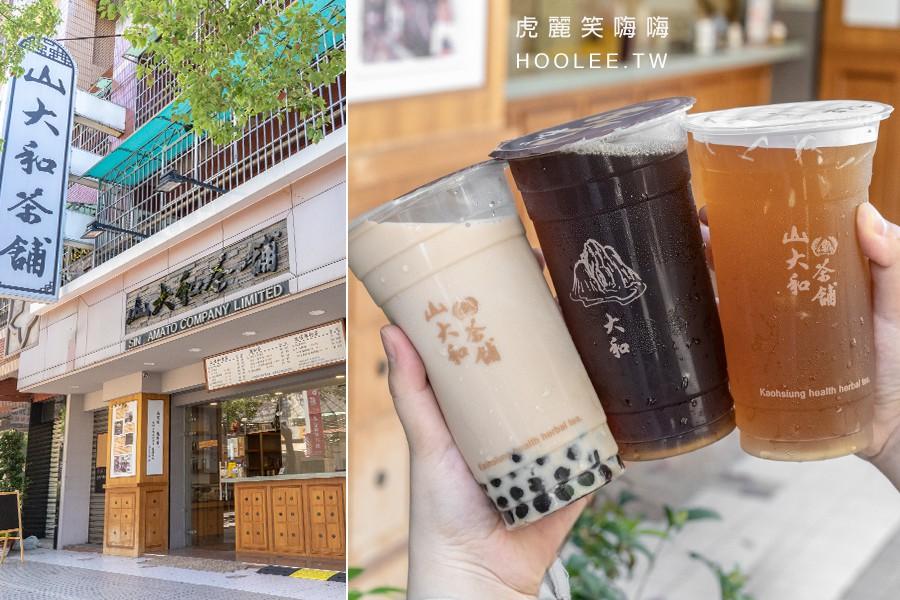 山大和茶舖(高雄)古早味飲料店!傳承40年苦茶青草茶,必喝桂花洛神梅及四季春