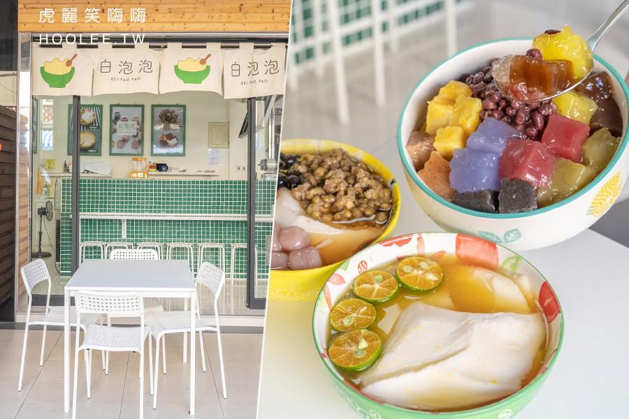 白泡泡豆花專賣店(高雄)無敵夢幻冰品!咀嚼控必吃7色粉粿剉冰,超綿密酸甜金桔豆花