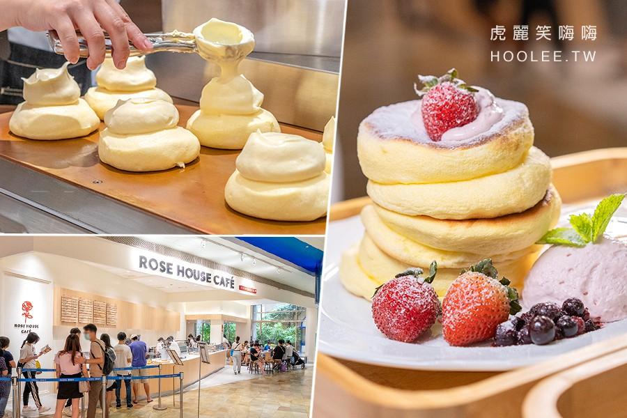 ROSE HOUSE CAFÉ(高雄)南部首間進駐夢時代!超厚15公分舒芙蕾鬆餅,下午茶約會必喝冰香檸咖啡