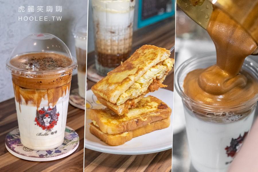 貝菈咖啡館 Bella Cafe(高雄)嫩江街隱藏小店!人氣必喝400次咖啡,下午茶推薦煎蛋肉鬆法國土司