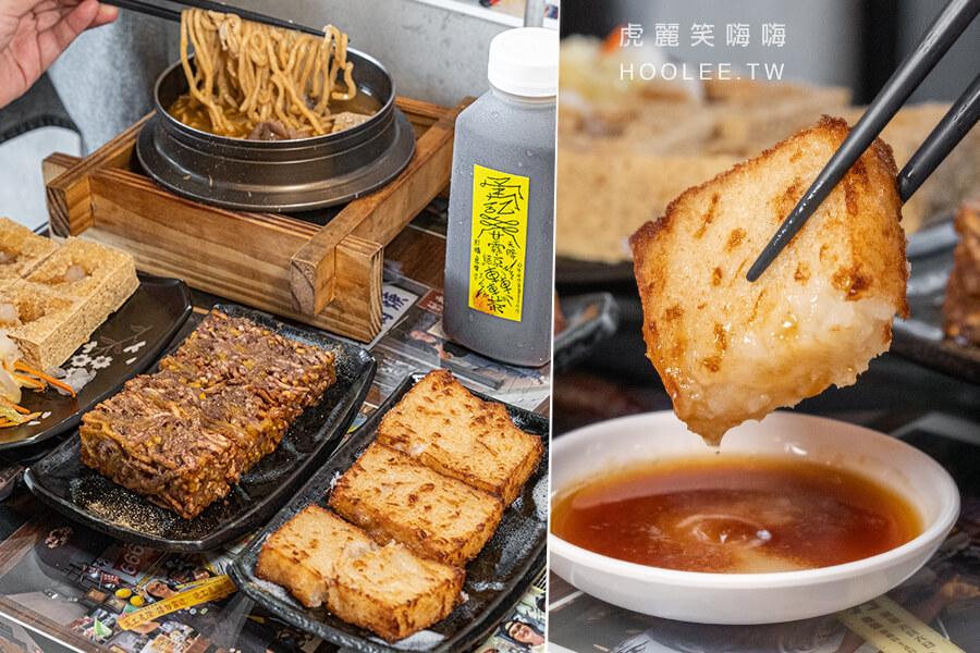 勇記無敵蘿蔔糕(高雄)鳳山平價小餐館!激推厚厚金黃軟綿蘿蔔糕,必點現炸芋頭酥及臭豆腐