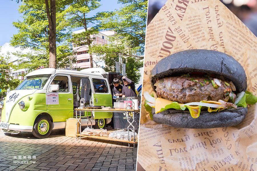 胖卡車 環島義賣漢堡,超熱血!必吃特製手打牛肉堡