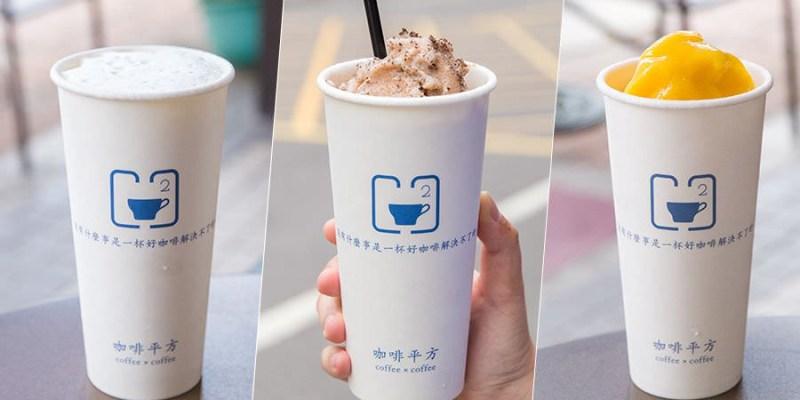咖啡平方 左營自由店(高雄)人氣飲品必喝5款,平價咖啡!超推重乳拿鐵