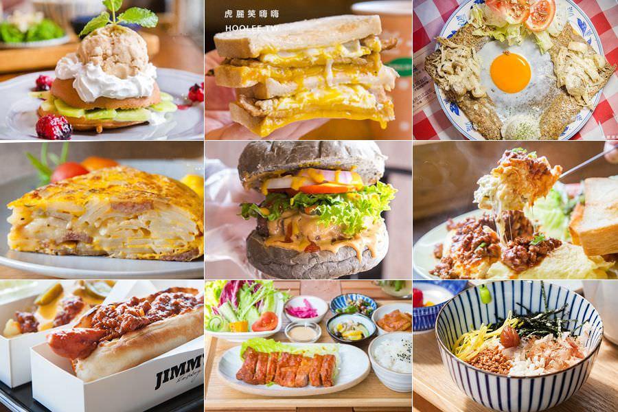 高雄62間早午餐!推薦中式.西式.日式.平價餐廳懶人包(分區整理)2018.07更新