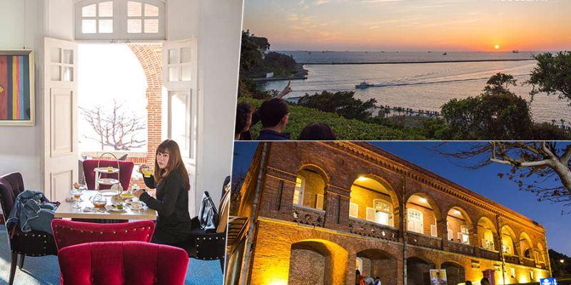 打狗英國領事館(高雄)海景下午茶約會,人氣景點!拍夕陽美照的好去處