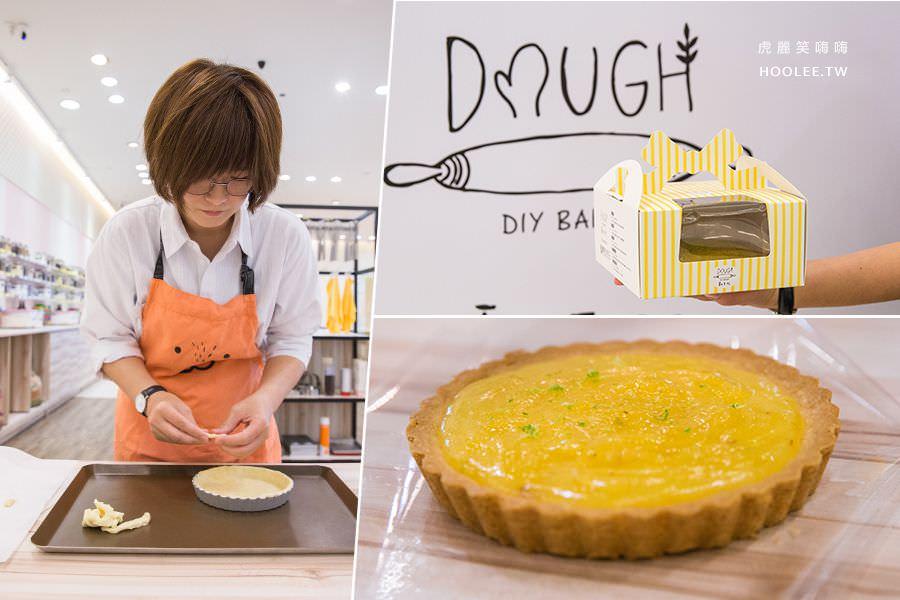 動手玩 DOUGH(高雄)自己動手做甜點,DIY烘焙!酸酸甜甜的幸福檸檬塔