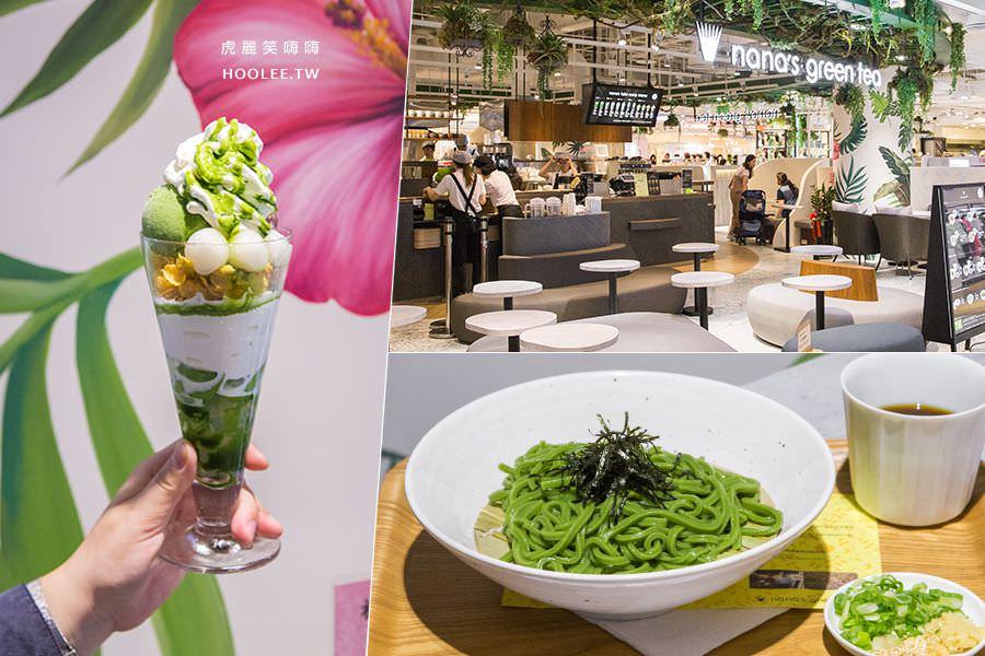 漢神巨蛋(高雄)南部首家nana's green tea,抹茶控必訪!5樓全新改裝超好逛