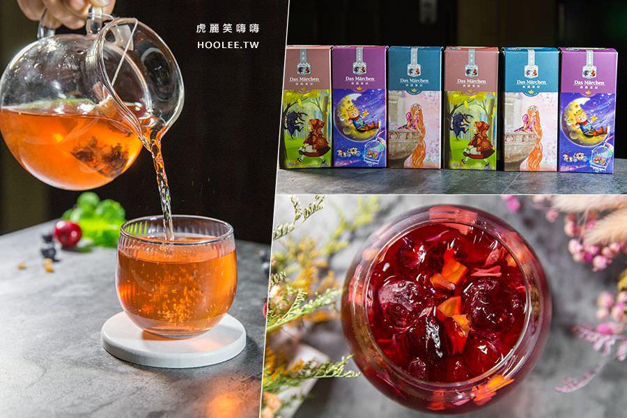 歐森OSEN 德國童話茶(宅配)可愛夢幻花果茶,必喝6款推薦!彩色冰棒DIY教學