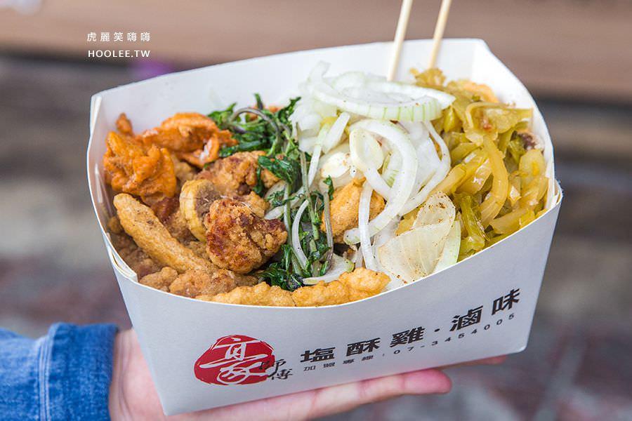 豪師傅鹽酥雞 後昌店(高雄)超過60種台式炸物,盒裝點心!必點雞軟骨及鹹豬肉
