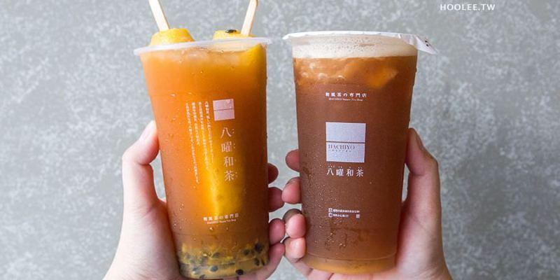 八曜和茶(高雄)日系文青風飲料店,霸氣推薦!必喝壞ㄚ婆偷嚐禁果