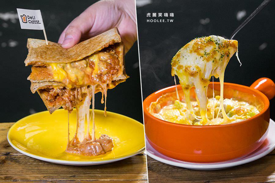 Deli & Cheese(高雄)激推瀑布起士料理,超狂聚餐!必吃熔漿吐司與焗烤通心粉