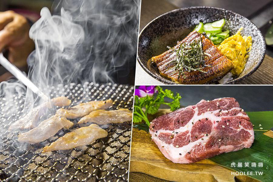 1928燒肉總鋪(高雄)專人桌邊現烤燒肉,肉控必吃!新推出鰻魚飯和食料理