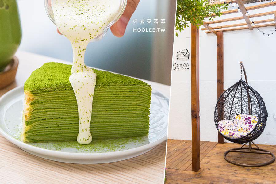 先生千層蛋糕(高雄)經典小山園抹茶蛋糕,浪漫陽明店!甜食控約會新去處