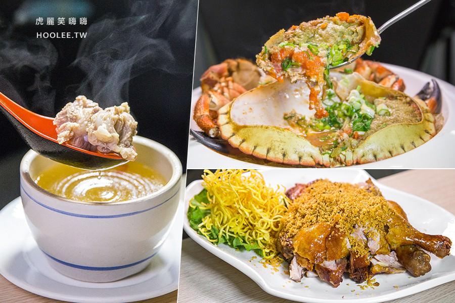 品粵小館(高雄)巷弄裡的主廚功夫菜,聚餐首選!激推必吃爆卵霸王蟹