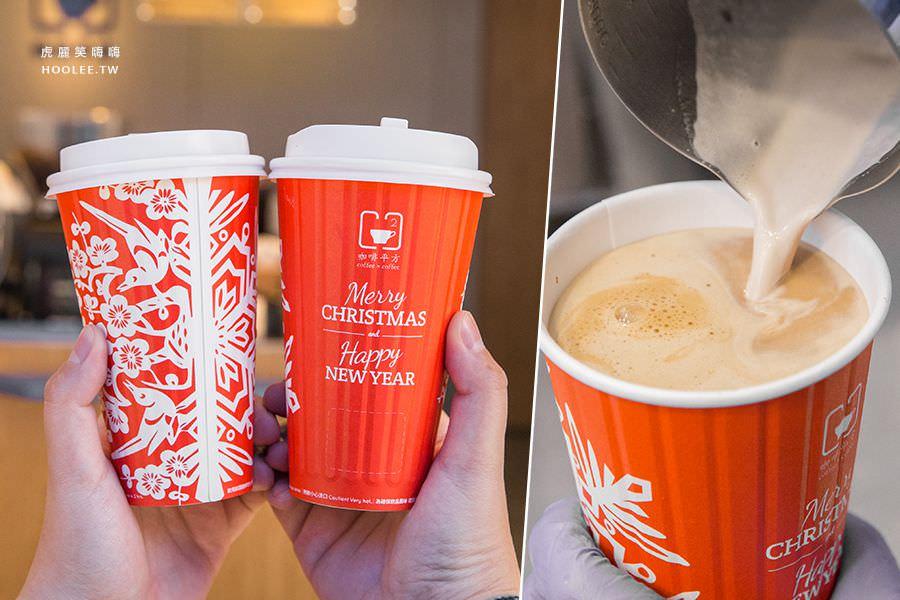 咖啡平方 興中店(高雄)冬季必喝經典6款,平價咖啡推薦!期間限定紅色慶祝杯