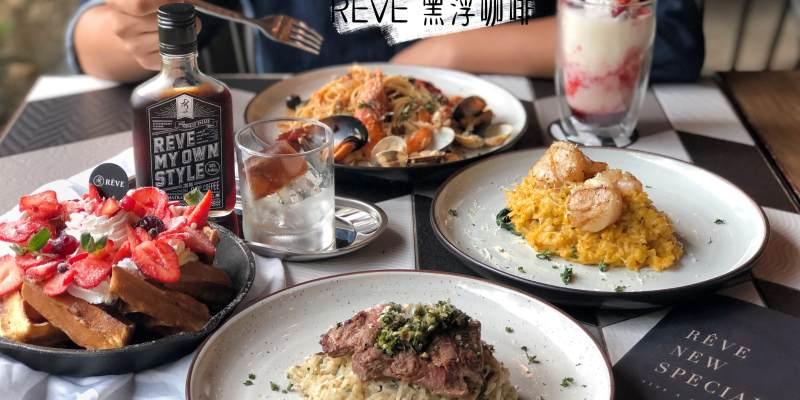 【台中西區】黑浮咖啡全天候供應早午餐、義大利麵、燉飯、下午茶 用餐環境寬敞舒適 餐點選擇多樣化