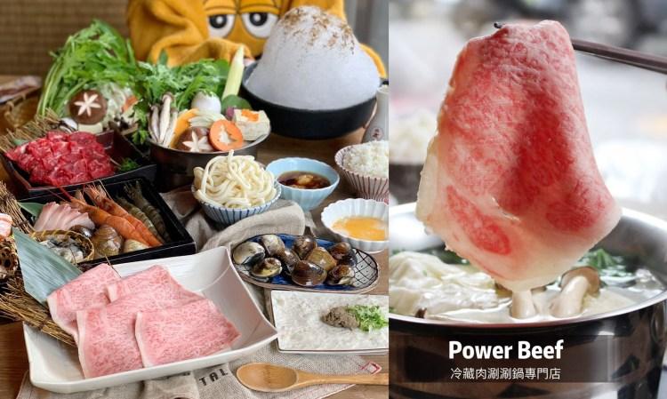 【台北中正區】Power Beef冷藏肉涮涮鍋專門店 以棉花糖來取代砂糖的壽喜燒鍋相當吸睛 長崎A5等級和牛入口即化的口感讓我一吃就愛上