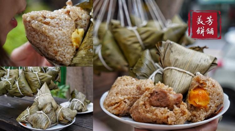 【新竹美食】美芳餅舖飄香至今已超過70年之久 端午節肉粽送禮自吃兩相宜